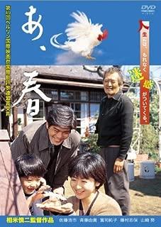 Japanese Movie - A, Haru [Japan DVD] DB-604