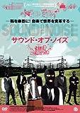 サウンド・オブ・ノイズ[DVD]