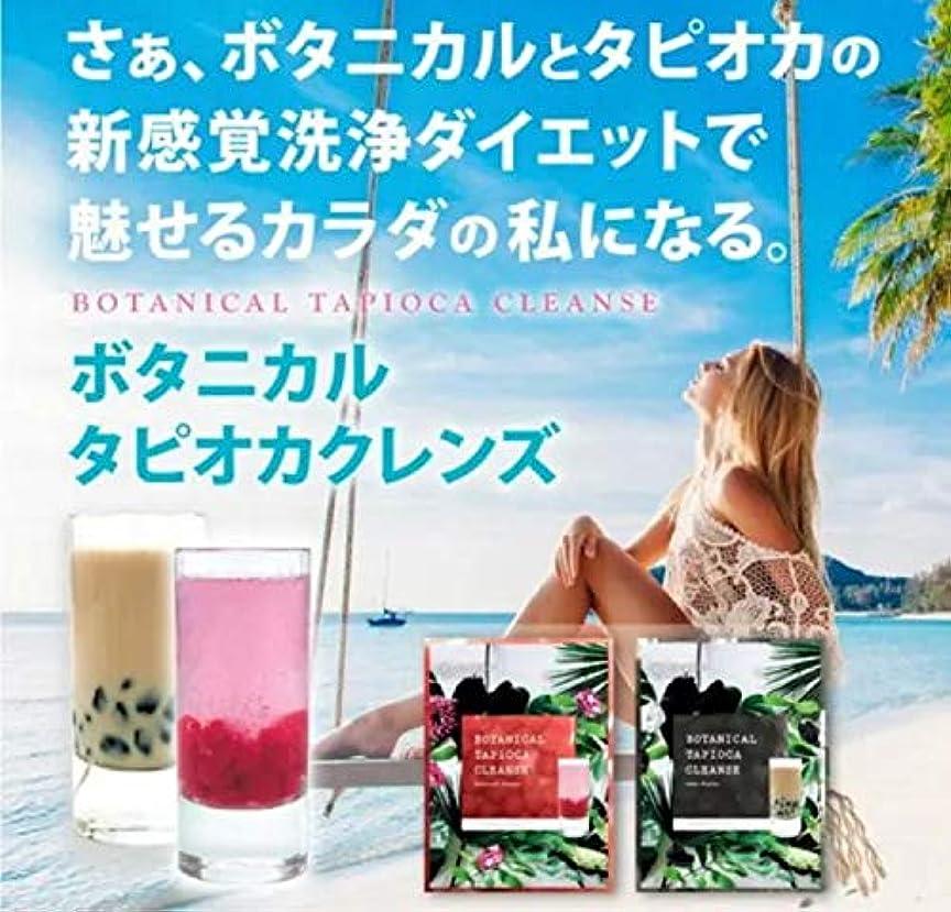 十日付付き毒性ボタニカルタピオカクレンズ カフェ&カクテル 2種類12袋セット(各6袋) お嬢様酵素