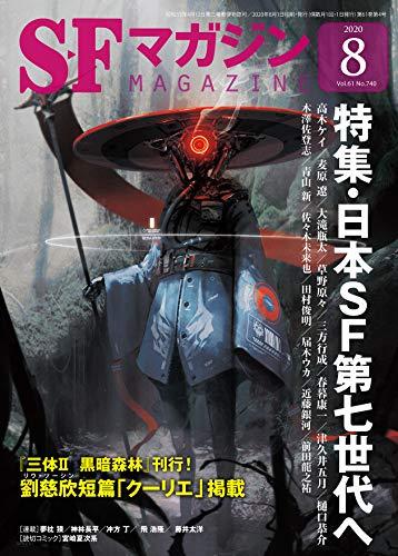 SFマガジン 2020年 08 月号