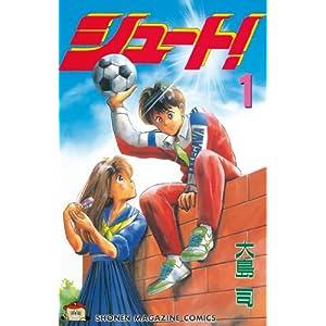 """シュート!(1) (週刊少年マガジンコミックス)"""""""