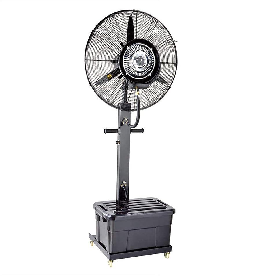 温帯愚か明確な大型ミストファン 台座スタンドファン 扇風機 3風モード サイレント 金属 振動する エアサーキュレータ 工業用ミスト 組み立てが簡単で簡単