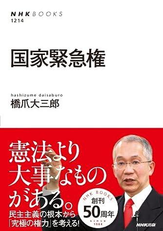 国家緊急権 (NHKブックス)