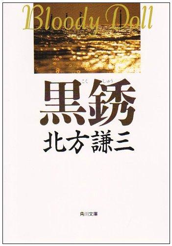 黒銹 (角川文庫―ブラディ・ドール)