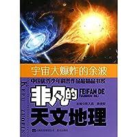 中国优秀少年科普作品最精品书系 非凡的天文地理② 宇宙大爆炸的余波