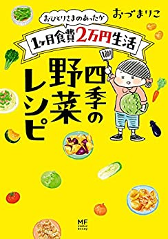 [おづ まりこ]のおひとりさまのあったか1ヶ月食費2万円生活 四季の野菜レシピ (コミックエッセイ)