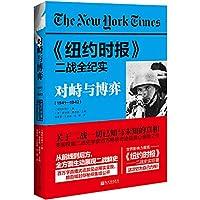 对峙与博弈(1941-1942纽约时报二战全纪实)