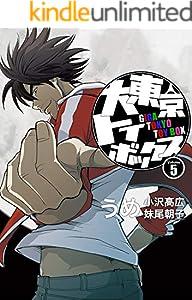大東京トイボックス【デジタルリマスター版】(5) (スタジオG3)