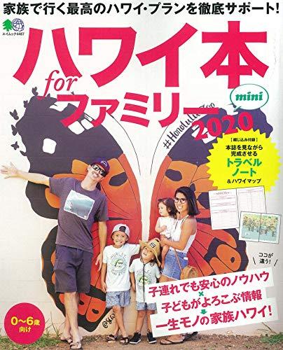 ハワイ本forファミリー2020 mini (エイムック 4487)