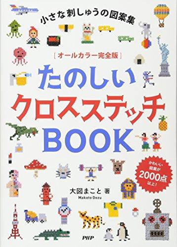 小さな刺しゅうの図案集 [オールカラー完全版]たのしいクロスステッチBOOK