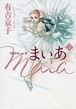 表紙: まいあ Maia 3 SWAN actⅡ   有吉 京子