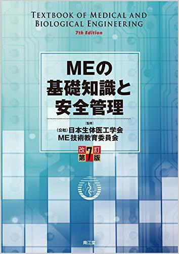 MEの基礎知識と安全管理(改訂第7版)