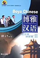 Boya Chinese: v. 2: Zhun Zhongji Jiasu Pian Vol. 2 (with CD)