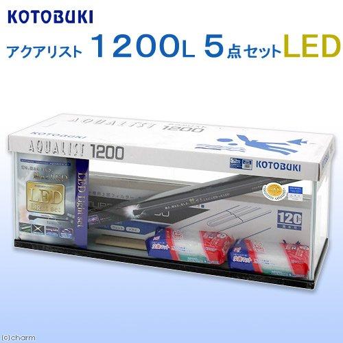 寿工芸 コトブキ 1200L 5点 LED