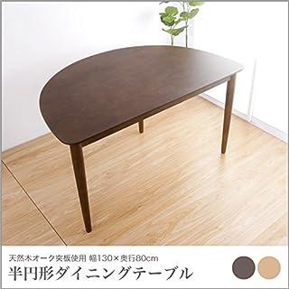 天然木オーク突板の半円型変形ダイニングテーブル 幅130cm シンプル/ナチュラル(NA)
