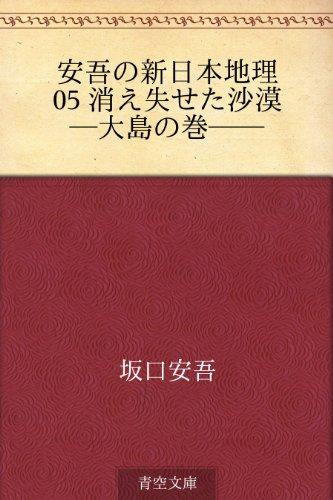 安吾の新日本地理 05 消え失せた沙漠―大島の巻――
