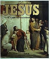 ジーザス―名画でたどるイエスの生涯