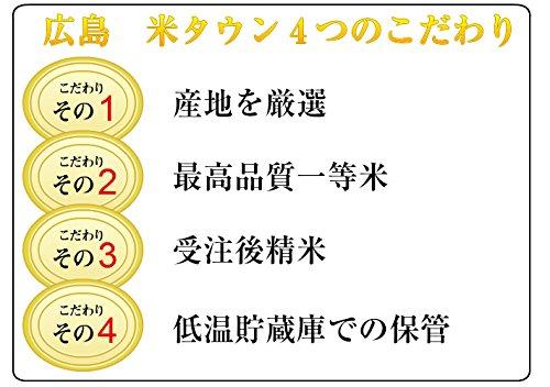 『平成27年産 【玄米】 広島県産 ミルキークイーン 最高品質一等米 (おすそ分けパック450g×5)』の4枚目の画像