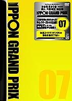 IPPONグランプリ07 [DVD]