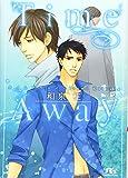 Time Away (幻冬舎ルチル文庫)