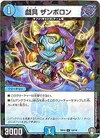 デュエルマスターズ DMSD-16/12/C/戯具 ザンボロン