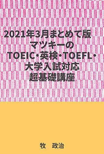 2021年3月まとめて版マツキーのTOEIC・英検・TOEFL・大学入試対応超基礎講座