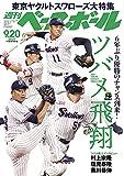 週刊ベースボール 2021年 09 20号 雑誌