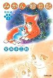 みかん・絵日記 特別編 1 (白泉社文庫)