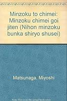 民俗と地名 (日本民俗文化資料集成)