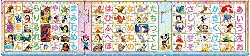 40+30+30ピース 子供向けジグソーパズル パノラマパズル ステップ脳シリーズ ステップ3 ディズニー&ディズニー/ピクサーキャラクターズ ひらがな