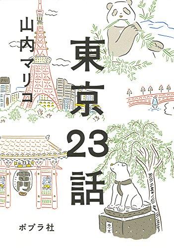 東京23話