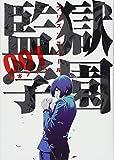 監獄学園(1) (ヤンマガKCスペシャル)(平本 アキラ)