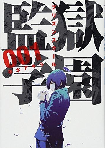 監獄学園(1) (ヤンマガKCスペシャル) - 平本 アキラ