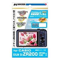 HAKUBA 液晶保護フィルム Casio ZR200用 DGF-CEZR200
