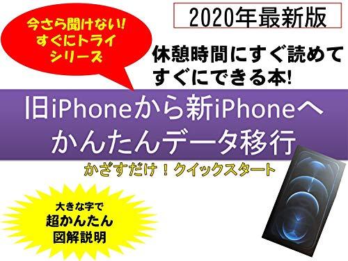 iPhoneから新iPhoneへデータ移行: クイックスタート 今すぐできる!すぐにトライシリーズ