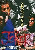 JOKER ジョーカー[DVD]