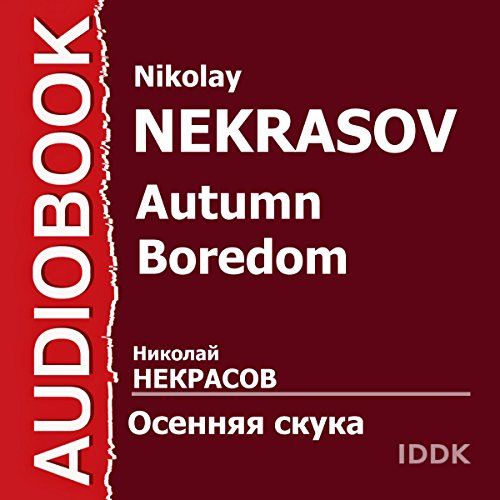 Autumn Boredom [Russian Edition]  By  cover art