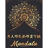 大人のためのマンダラ塗り絵: 瞑想マインドフルネスと平和のためのシンプルで簡単なデザインの大人の塗り絵瞑想マインドフルネスと平和のためのシンプルで簡単なデザインの大人の塗り絵本