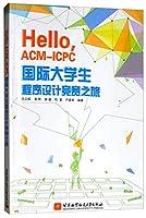 Hello,ACM-ICPC国际大学生程序设计竞赛之旅