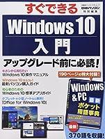 Windows 10入門 (日経BPパソコンベストムック)
