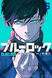 ブルーロック コミック 1-6巻セット [コミック] 金城宗幸; ノ村優介