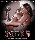 激しい季節 HDリマスター(スペシャル・プライス)[Blu-ray/ブルーレイ]