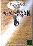 アンジェリク〈12〉カタランク砦の女神 上 (講談社文庫)