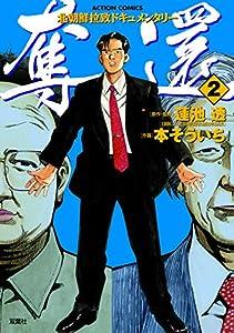 奪還 : 2 (アクションコミックス)