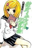 彼女とキスする50の方法(2) (講談社コミックス)