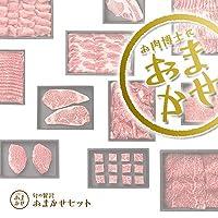 TheOniku 旬のお肉 厳選おまかせセット お肉ギフト 10,000円コース