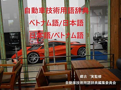 自動車技術用語辞典 日本語/ベトナム語 ベトナム語/日本語 Dictionary of Automobile Technology Words