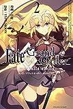 Fate/Grand Order -mortalis:stella- 2巻 (ZERO-SUMコミックス)