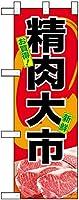 ハーフのぼり 精肉大市 No.68611【宅配便】