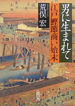 男に生まれて 江戸鰹節商い始末 (朝日文庫 あ 27-2)